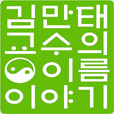 김만태 교수의 이름 이야기